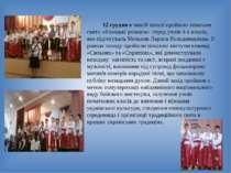 12 грудняв нашій школі пройшло запальне свято «Козацькі розваги» серед учнів...