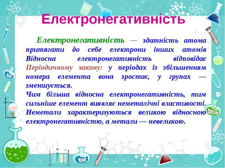 Електронегативність Електронегативність — здатність атома притягати до себе е...
