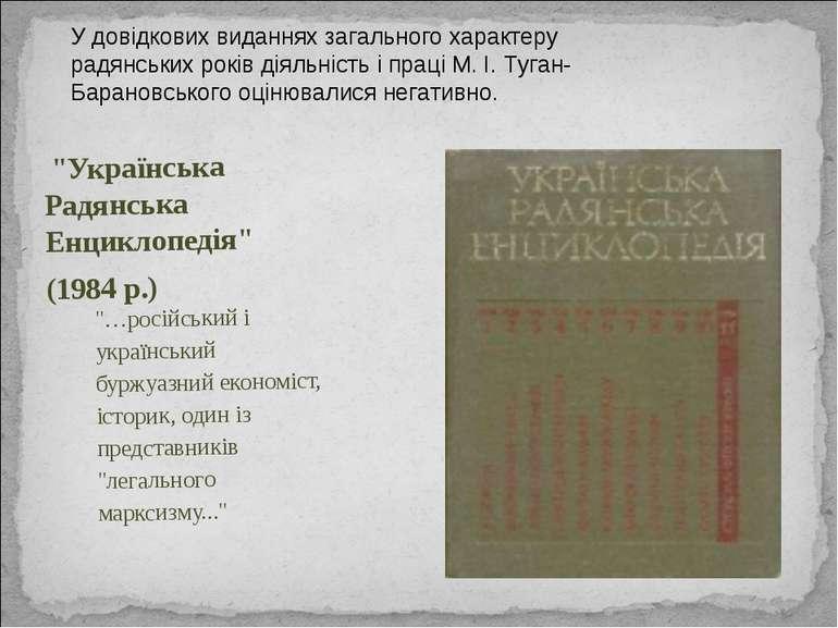"""""""…російський і український буржуазний економіст, історик, один із представник..."""