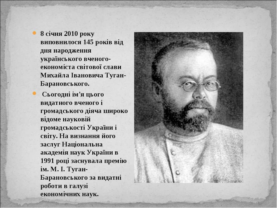 8 січня 2010 року виповнилося 145 років від дня народження українського вчено...