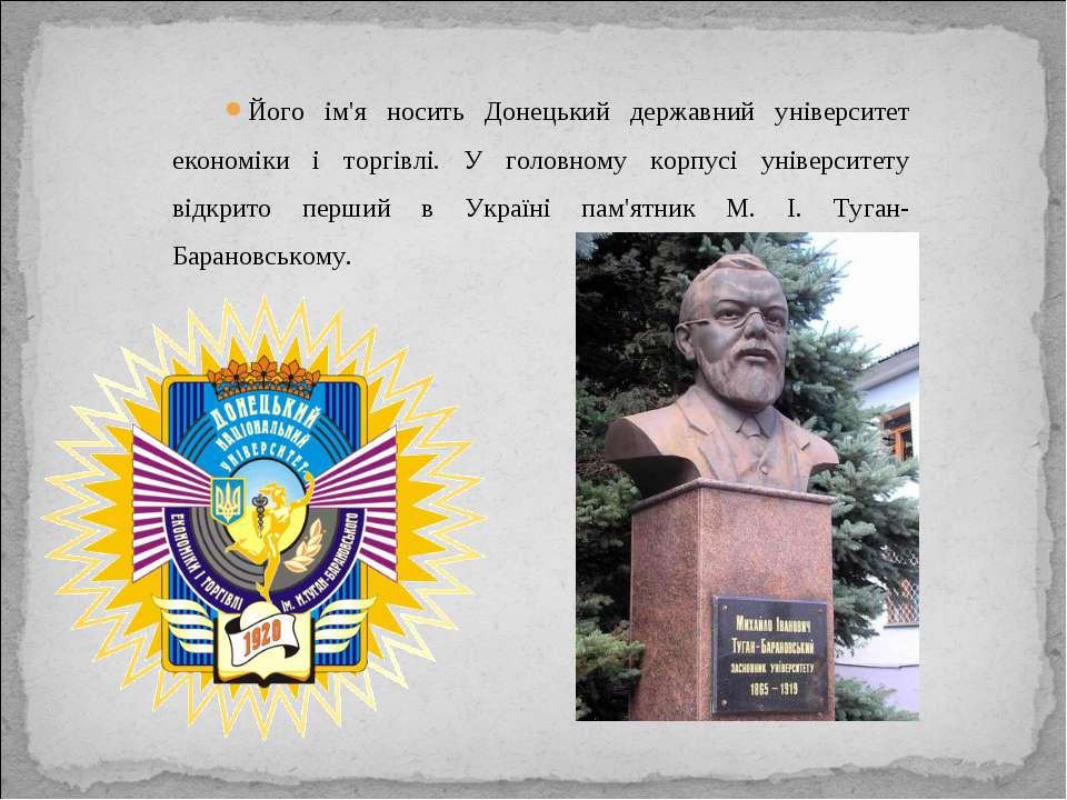 Його ім'я носить Донецький державний університет економіки і торгівлі. У голо...