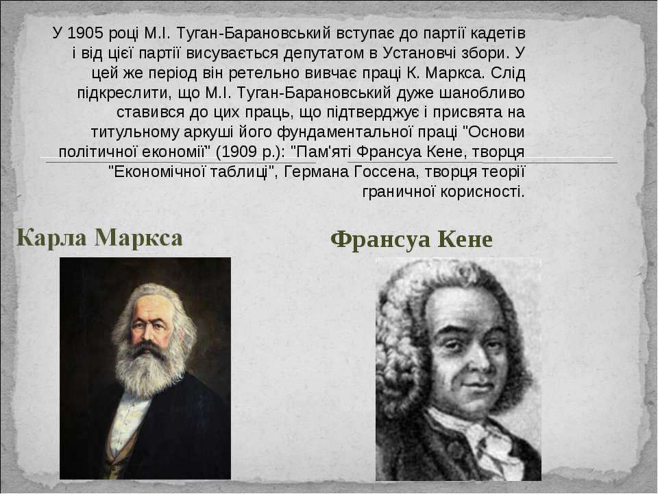У 1905 році М.І. Туган-Барановський вступає до партії кадетів і від цієї парт...