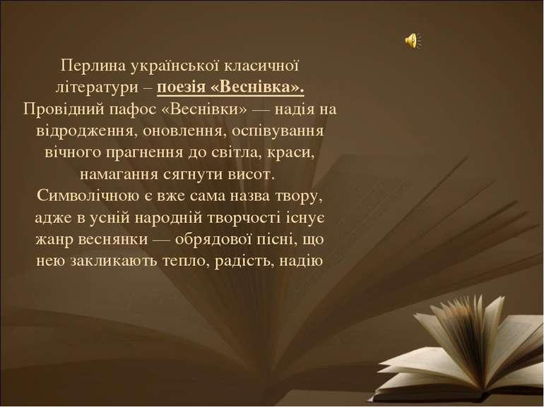 Перлина української класичної літератури – поезія «Веснівка». Провідний пафос...