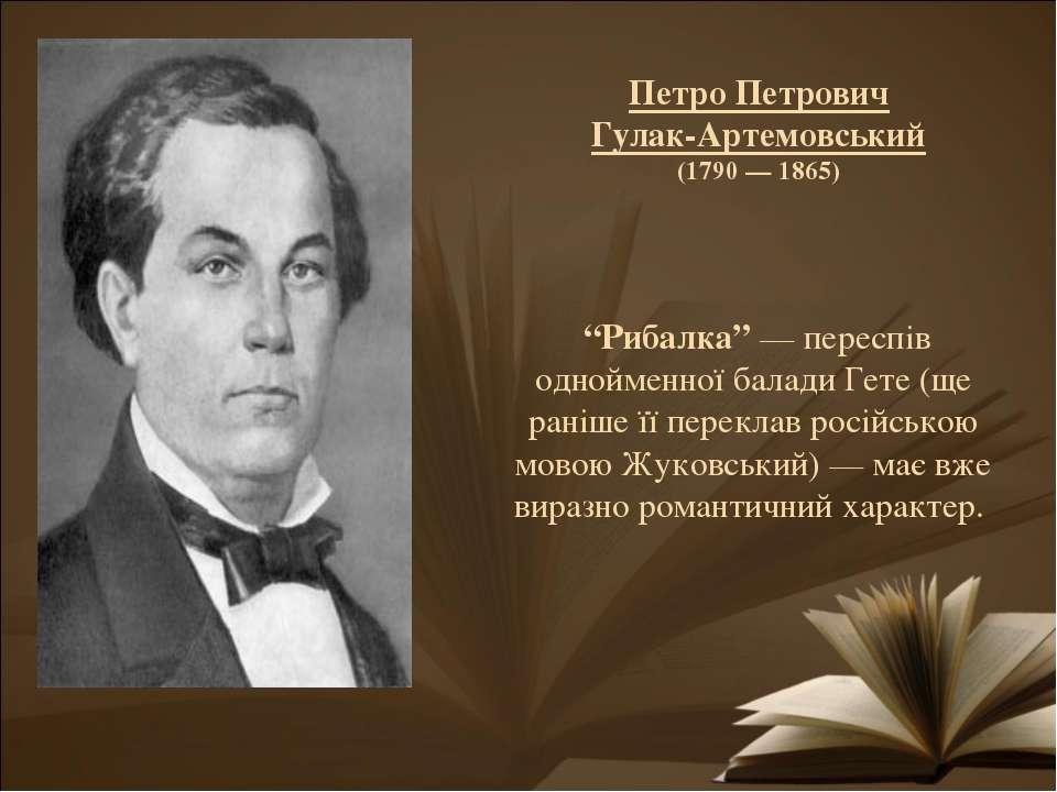 """Петро Петрович Гулак-Артемовський (1790 — 1865) """"Рибалка"""" — переспів одноймен..."""