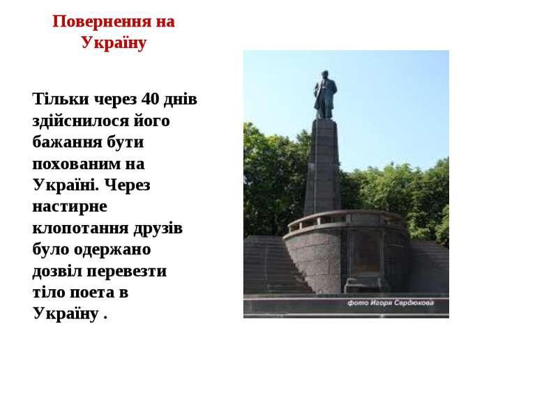 Повернення на Україну Тільки через 40 днів здійснилося його бажання бути похо...