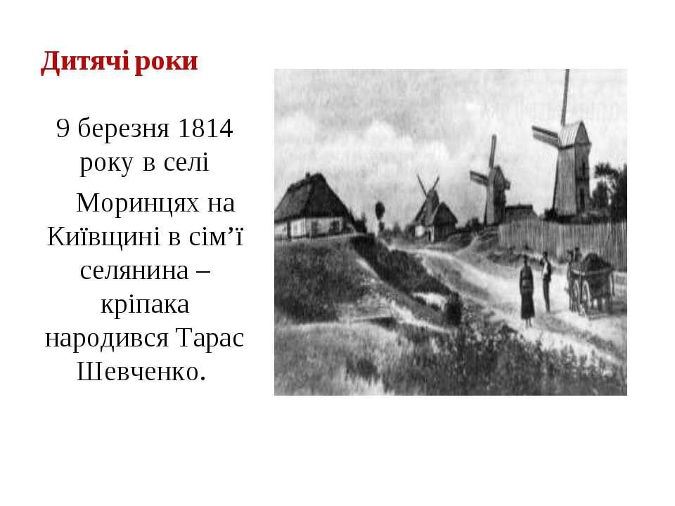 Дитячі роки 9 березня 1814 року в селі Моринцях на Київщині в сім'ї селянина ...