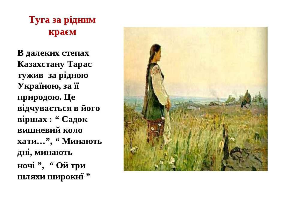 Туга за рідним краєм В далеких степах Казахстану Тарас тужив за рідною Україн...