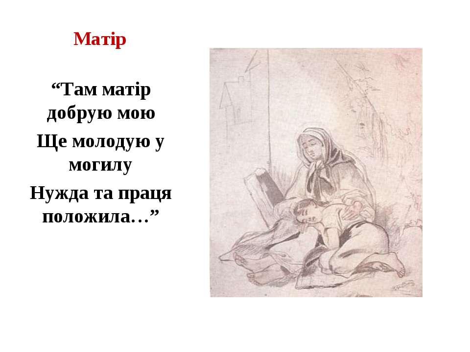 """Матір """"Там матір добрую мою Ще молодую у могилу Нужда та праця положила…"""""""