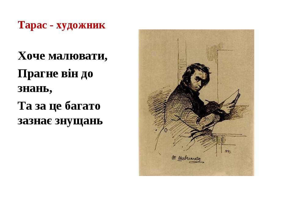 Тарас - художник Хоче малювати, Прагне він до знань, Та за це багато зазнає з...
