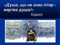 «Душа, що не знає літер - мертва душа!» Кирило
