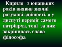 Кирило з юнацьких років виявив значні розумові здібності, а у диспуті переміг...