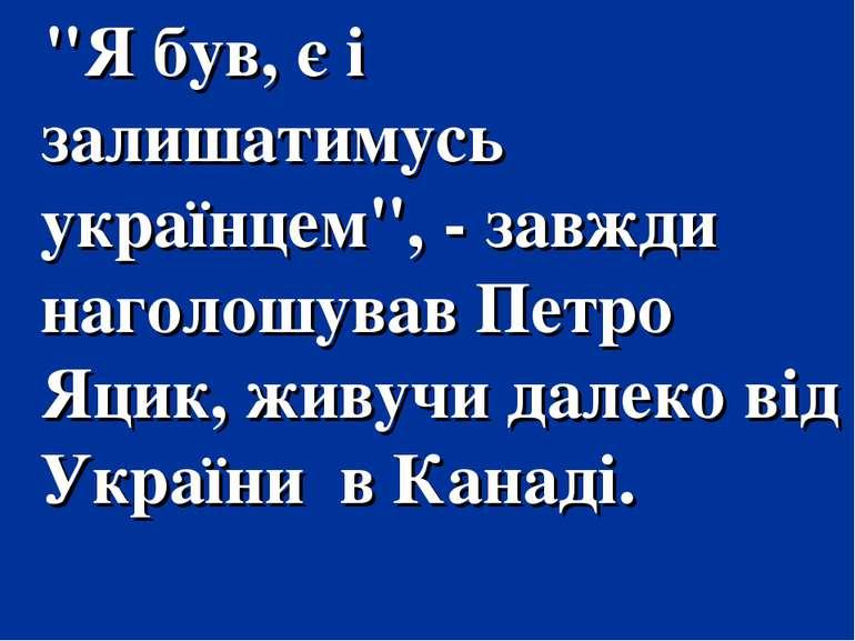 """""""Я був, є і залишатимусь українцем"""", - завжди наголошував Петро Яцик, живучи ..."""