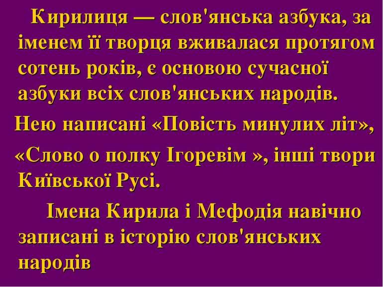 Кирилиця — слов'янська азбука, за іменем її творця вживалася протягом сотень ...