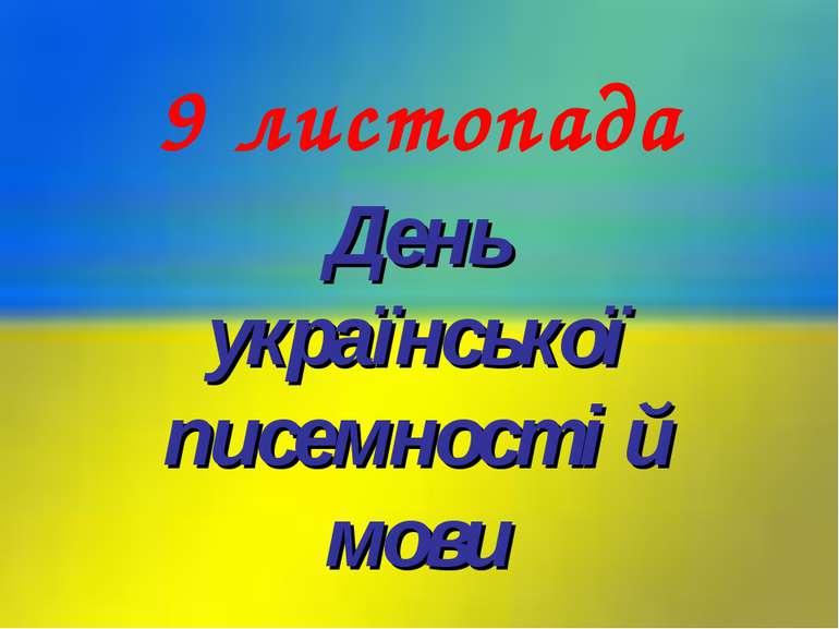 9 листопада День української писемності й мови