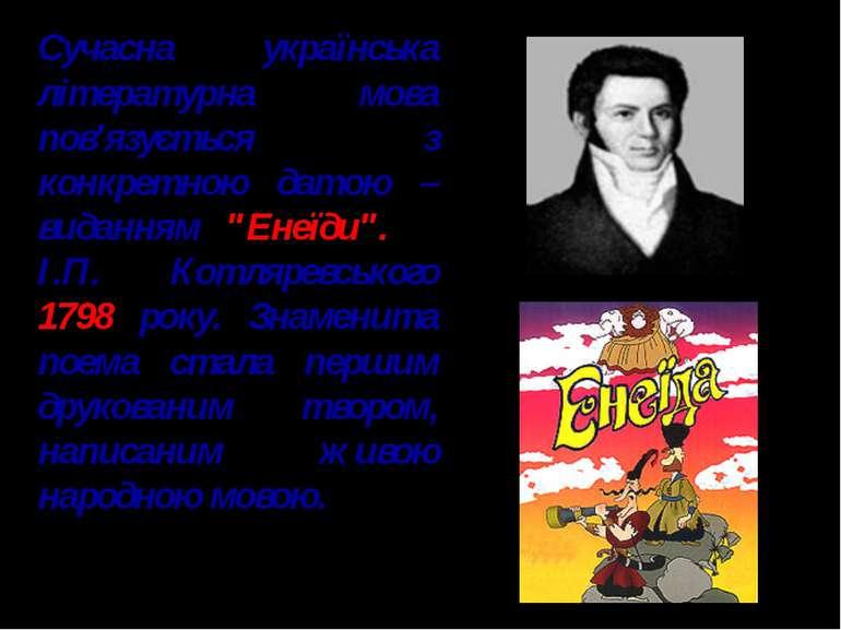 Сучасна українська літературна мова пов'язується з конкретною датою – видання...