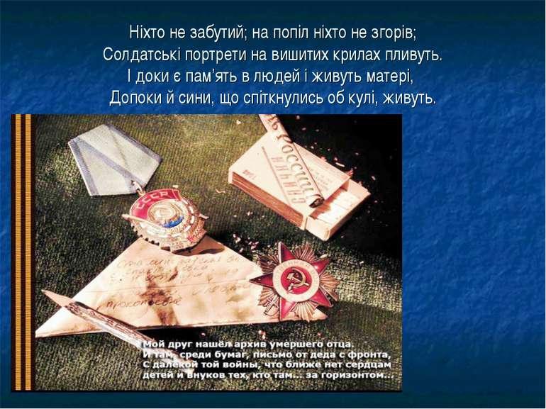 Ніхто не забутий; на попіл ніхто не згорів; Солдатські портрети на вишитих кр...