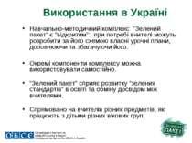 """Використання в Україні Навчально-методичний комплекс """"Зелений пакет"""" є """"відк..."""