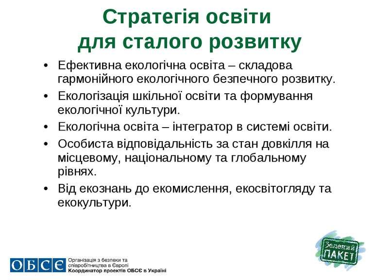 Стратегія освіти для сталого розвитку Ефективна екологічна освіта – складова ...