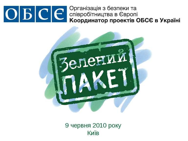 9 червня 2010 року Київ