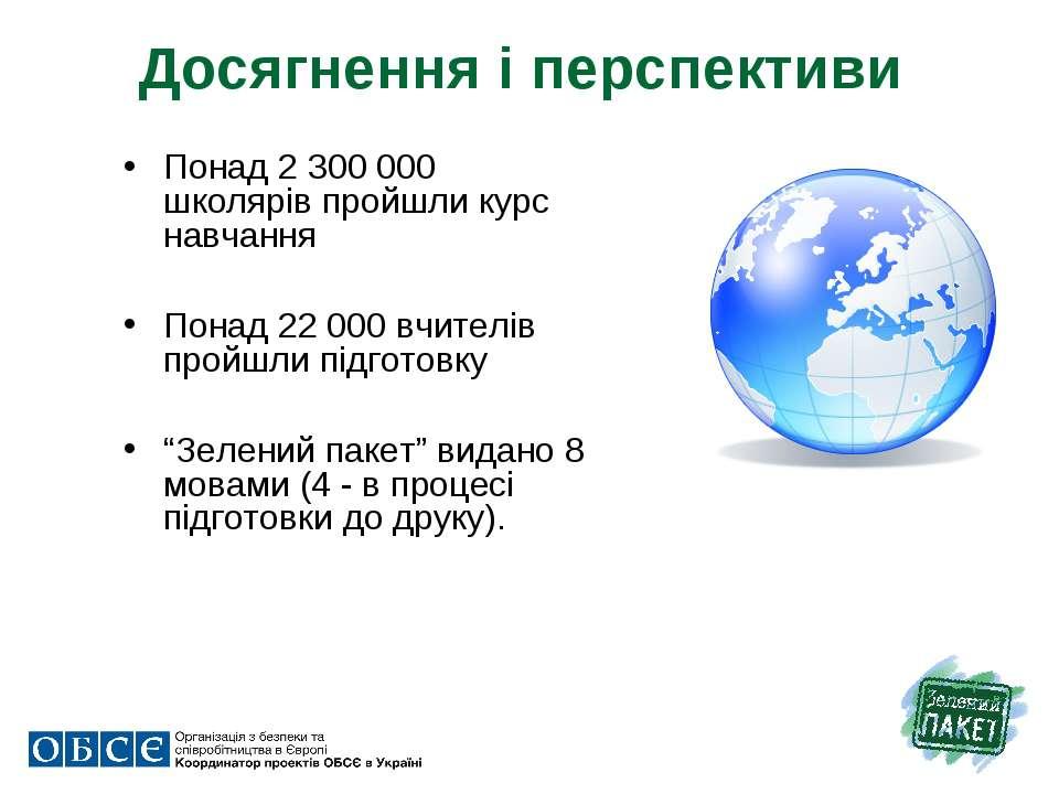 Досягнення і перспективи Понад 2 300 000 школярів пройшли курс навчання Понад...