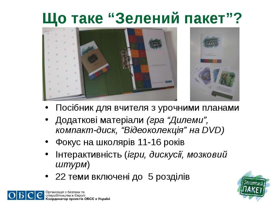 """Що таке """"Зелений пакет""""? Посібник для вчителя з урочними планами Додаткові ма..."""