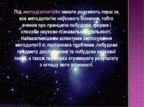 Під методологією звикло розуміють перш за все методологію наукового пізнання,...