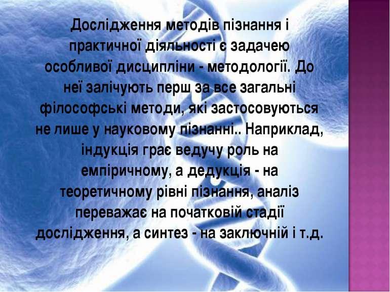 Дослідження методів пізнання і практичної діяльності є задачею особливої дисц...