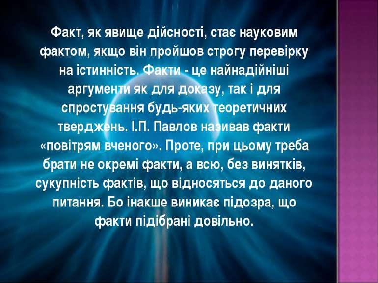 Факт, як явище дійсності, стає науковим фактом, якщо він пройшов строгу перев...