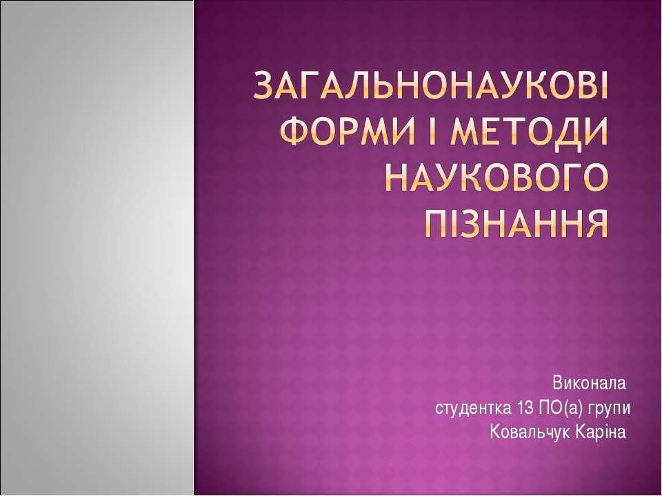 Виконала студентка 13 ПО(а) групи Ковальчук Каріна