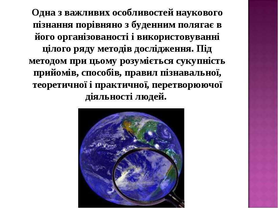 Одна з важливих особливостей наукового пізнання порівняно з буденним полягає ...