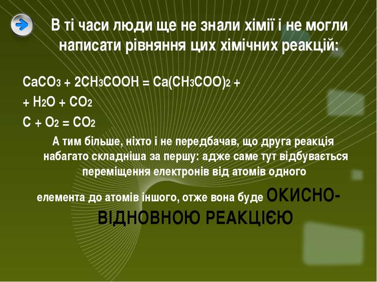 В ті часи люди ще не знали хімії і не могли написати рівняння цих хімічних ре...
