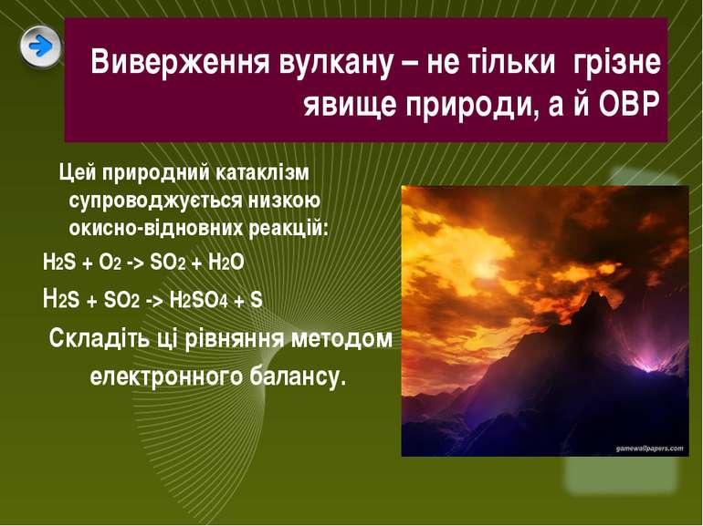 Виверження вулкану – не тільки грізне явище природи, а й ОВР Цей природний ка...