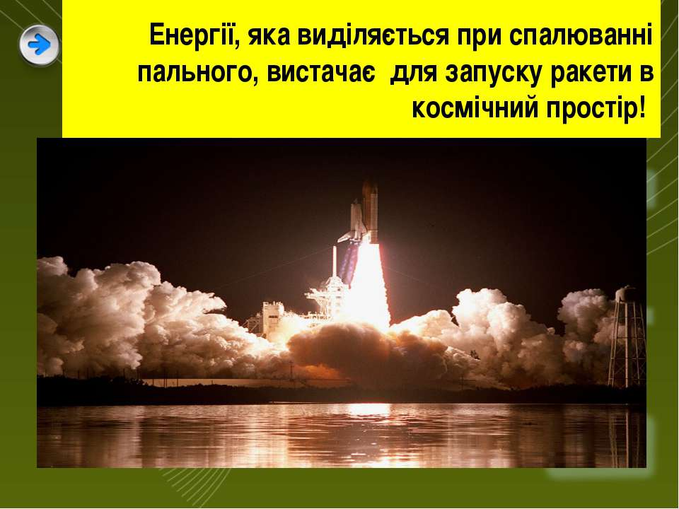 Енергії, яка виділяється при спалюванні пального, вистачає для запуску ракети...