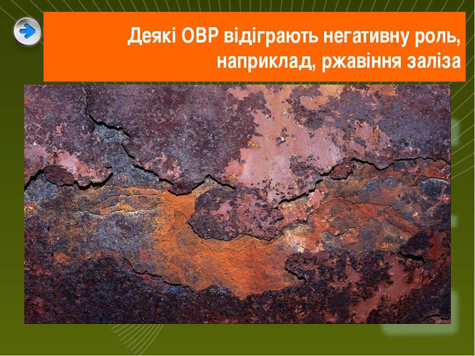 Деякі ОВР відіграють негативну роль, наприклад, ржавіння заліза