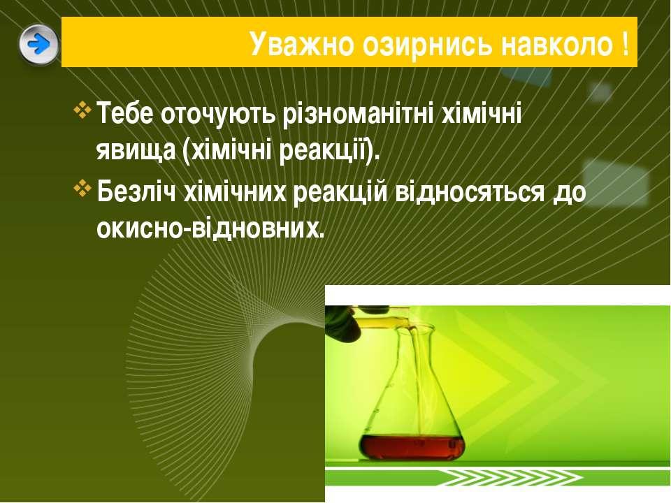 Тебе оточують різноманітні хімічні явища (хімічні реакції). Безліч хімічних р...