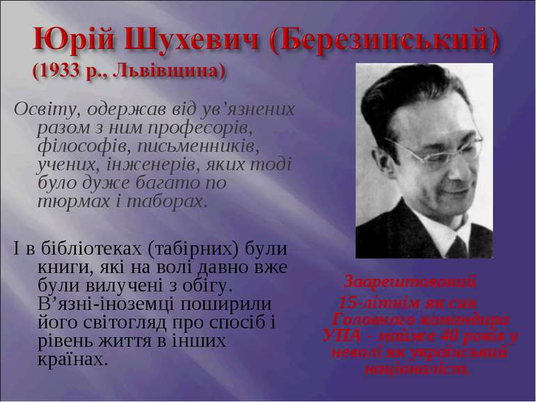 Освіту, одержав від ув'язнених разом з ним професорів, філософів, письменникі...
