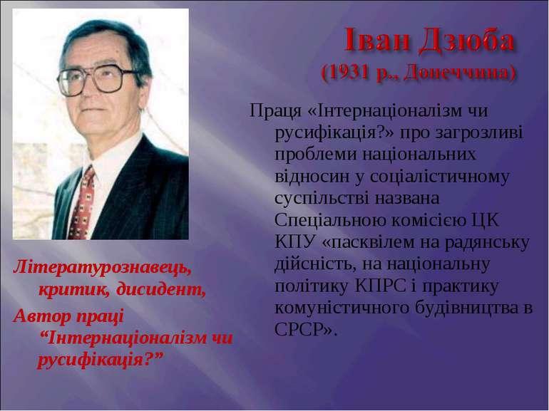 """Літературознавець, критик, дисидент, Автор праці """"Інтернаціоналізм чи русифік..."""