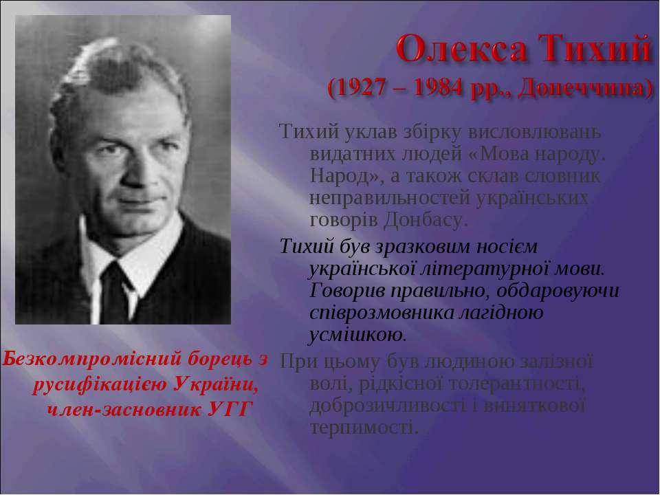 Безкомпромісний борець з русифікацією України, член-засновник УГГ Тихий укла...