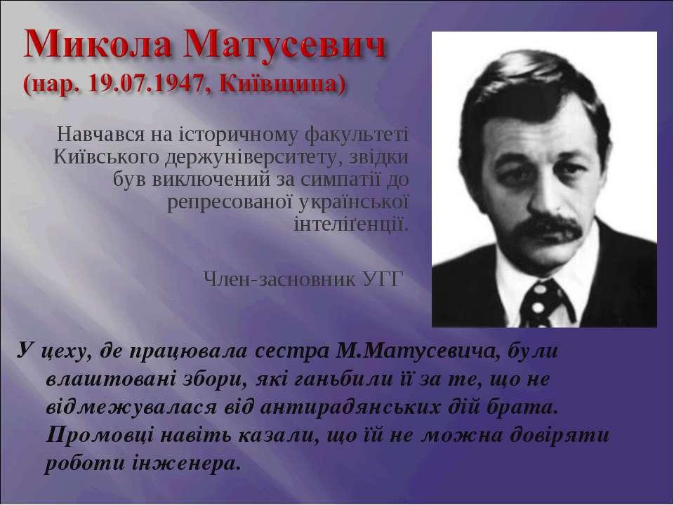 Навчався на історичному факультеті Київського держуніверситету, звідки був ви...