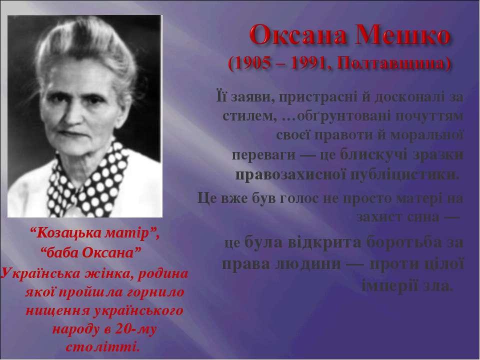 """""""Козацька матір"""", """"баба Оксана"""" Українська жінка, родина якої пройшла горнило..."""