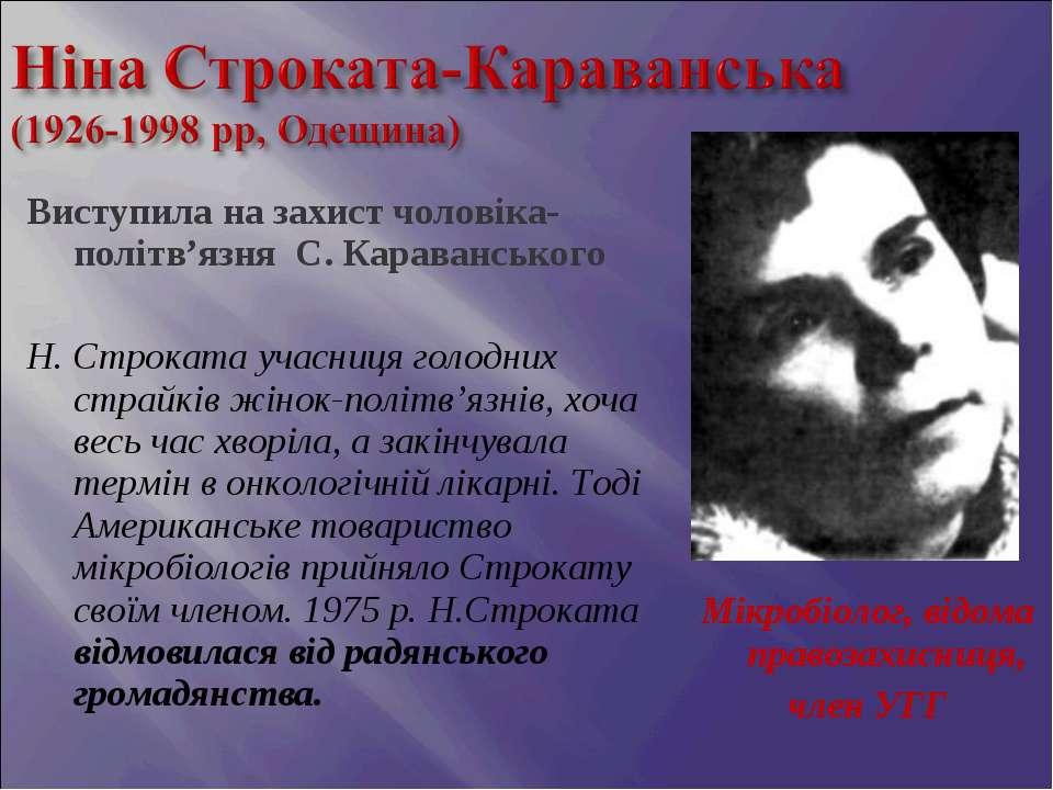 Виступила на захист чоловіка-політв'язня С. Караванського Н. Строката учасниц...