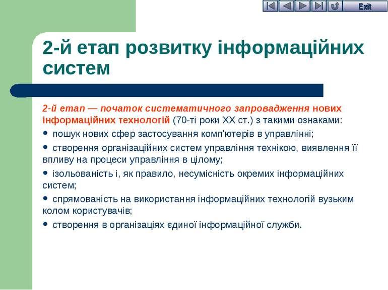 2-й етап розвитку інформаційних систем 2-й етап — початок систематичного запр...