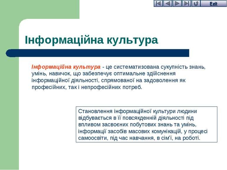Інформаційна культура Інформаційна культура - це систематизована сукупність з...
