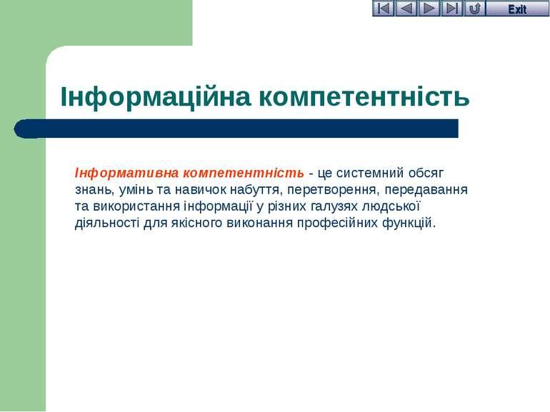 Інформаційна компетентність Інформативна компетентність - це системний обсяг ...