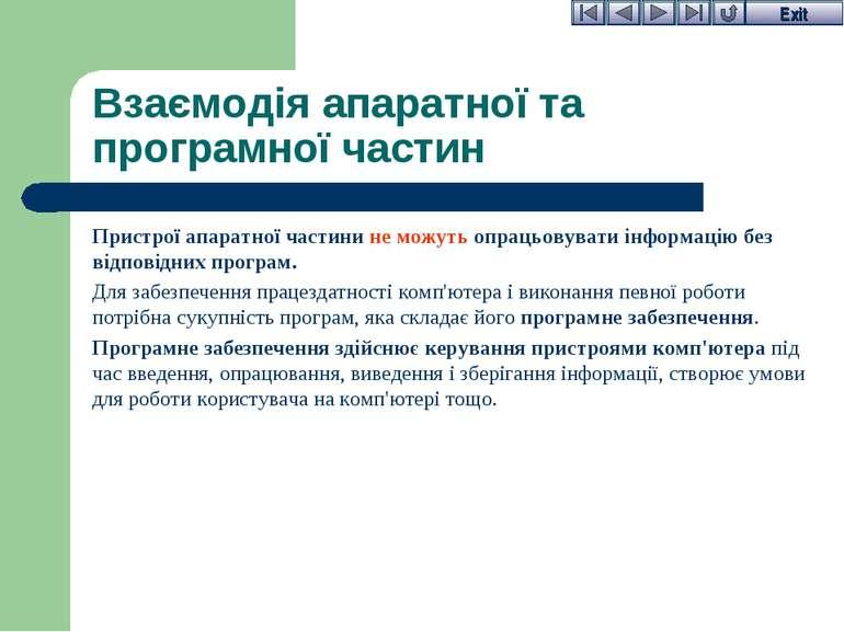 Взаємодія апаратної та програмної частин Пристрої апаратної частини не можуть...