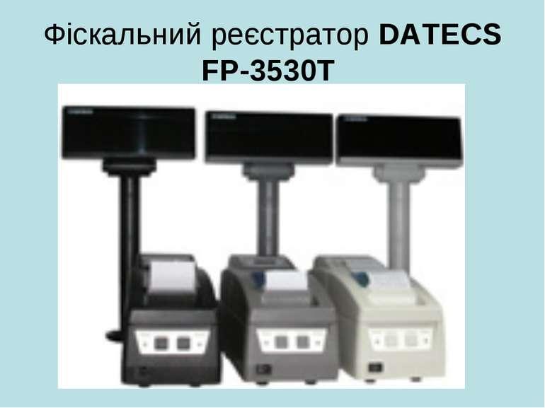 Фіскальний реєстратор DATECS FP-3530T