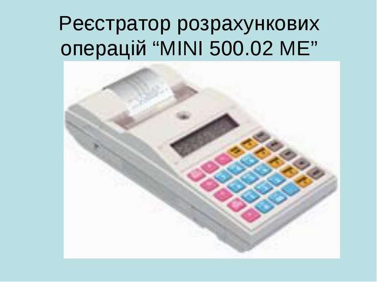 """Реєстратор розрахункових операцій """"МІNI 500.02 МЕ"""""""