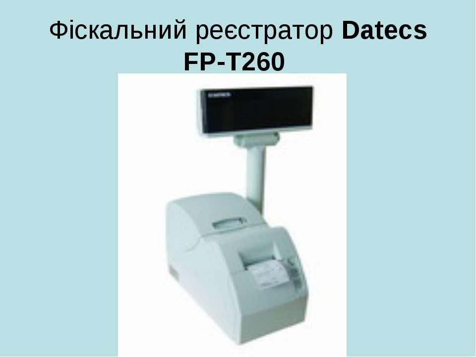 Фіскальний реєстратор Datecs FP-Т260