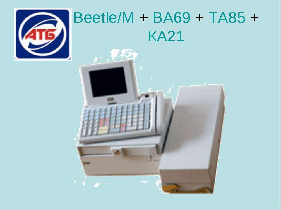 Beetle/M + BA69 + TA85 + КА21