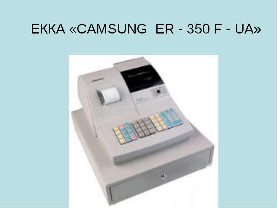 ЕККА «CAMSUNG ER - 350 F - UA»